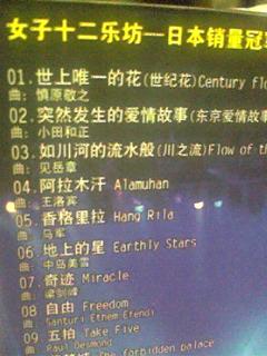 中国語のタイトルは