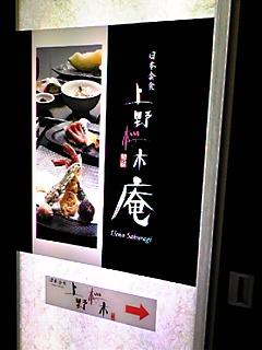 和食のお店。